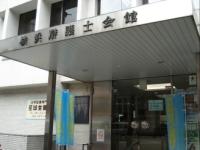 弁護士会館