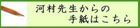 河村先生からの手紙はこちら