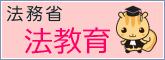 法務省 法教育ページ